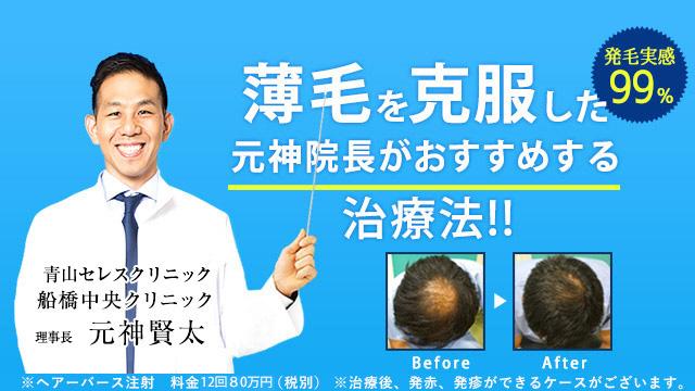 AGA・薄毛治療の専門クリニック 薄毛を克服した元神院長がおすすめする治療法!!